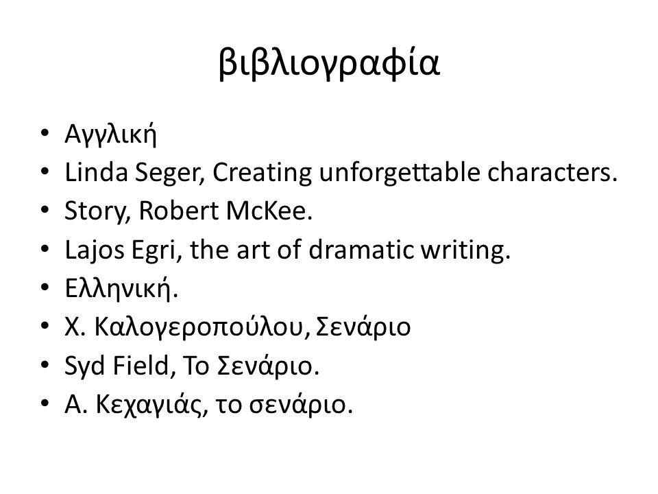 βιβλιογραφία Αγγλική Linda Seger, Creating unforgettable characters.