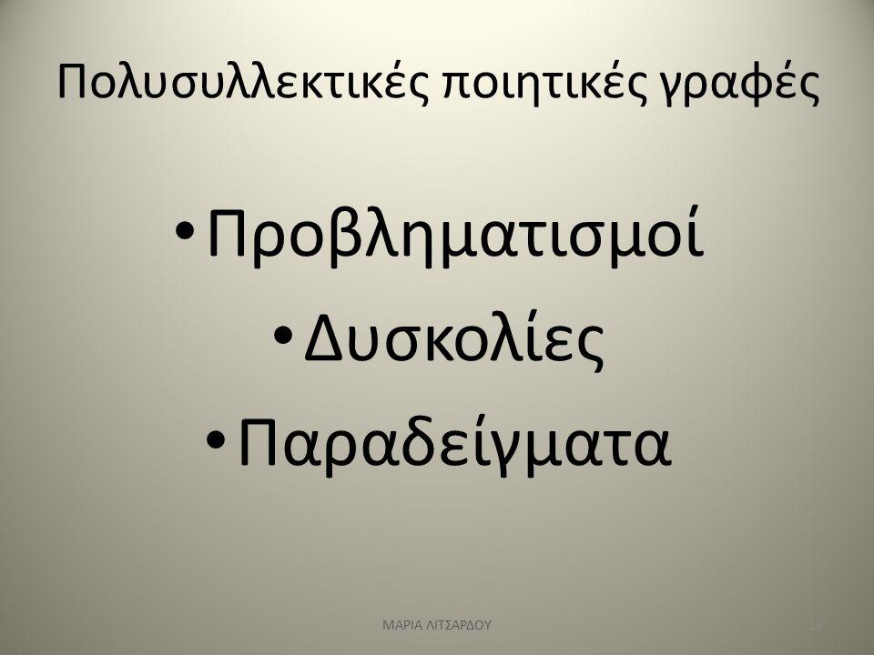 Πολυσυλλεκτικές ποιητικές γραφές