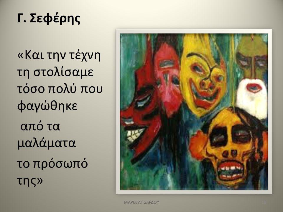 «Και την τέχνη τη στολίσαμε τόσο πολύ που φαγώθηκε