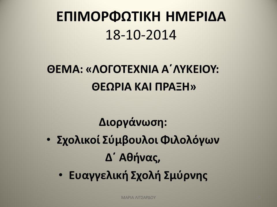 ΕΠΙΜΟΡΦΩΤΙΚΗ ΗΜΕΡΙΔΑ 18-10-2014
