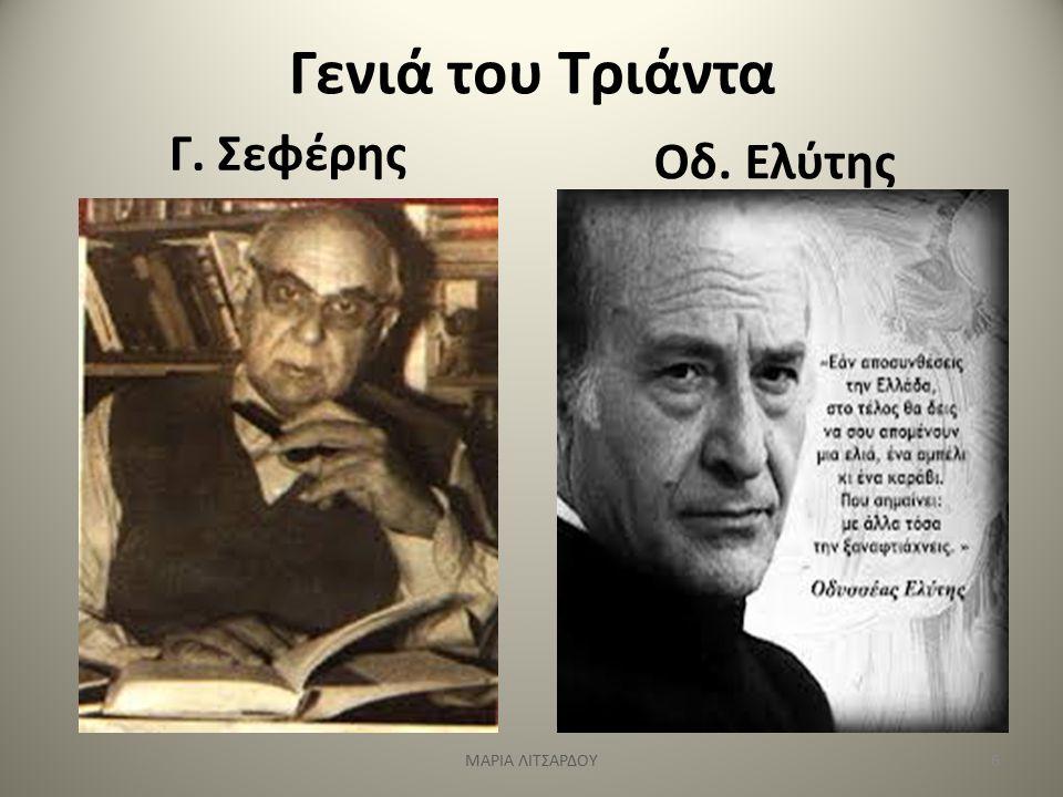 Γενιά του Τριάντα Οδ. Ελύτης Γ. Σεφέρης ΜΑΡΙΑ ΛΙΤΣΑΡΔΟΥ