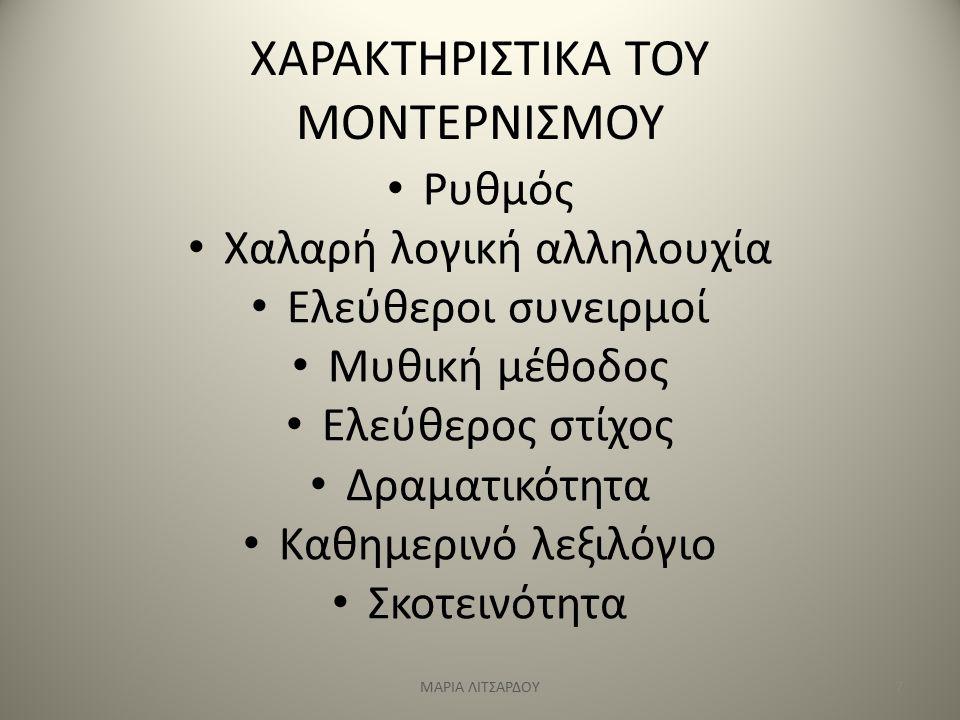 ΧΑΡΑΚΤΗΡΙΣΤΙΚΑ ΤΟΥ ΜΟΝΤΕΡΝΙΣΜΟΥ