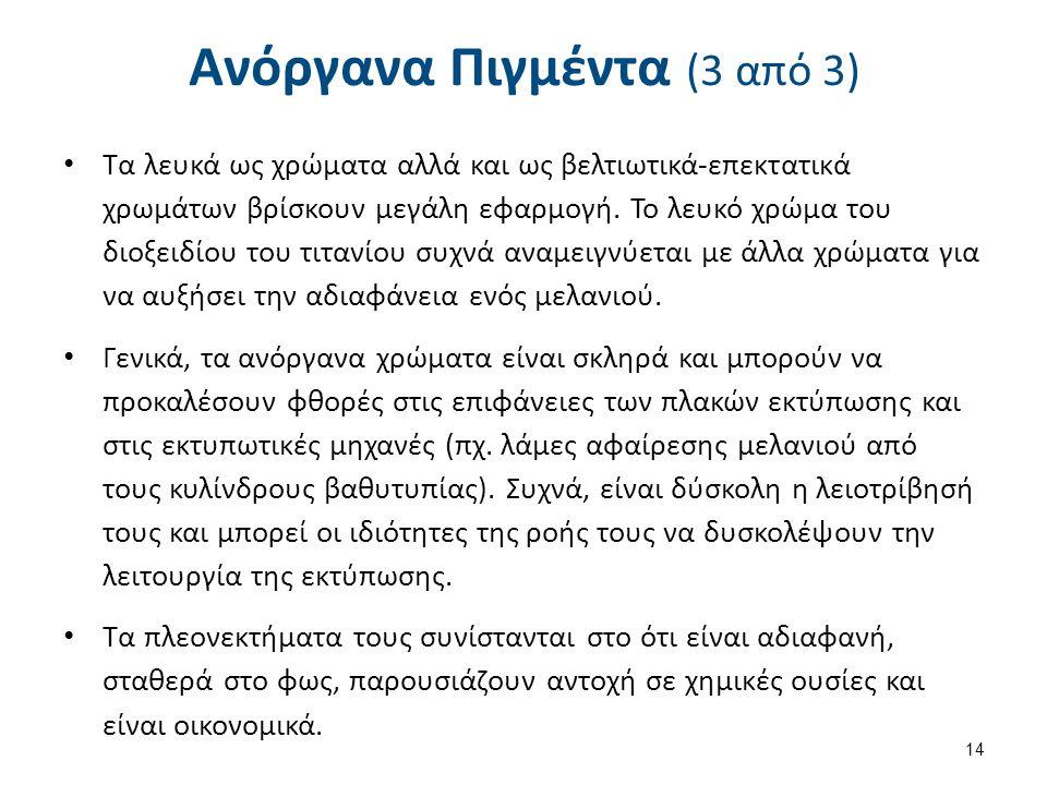 Οργανικά Πιγμέντα (1 από 6)