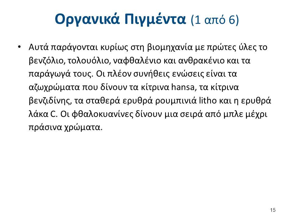 Οργανικά Πιγμέντα (2 από 6)