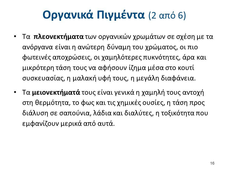 Οργανικά Πιγμέντα (3 από 6)