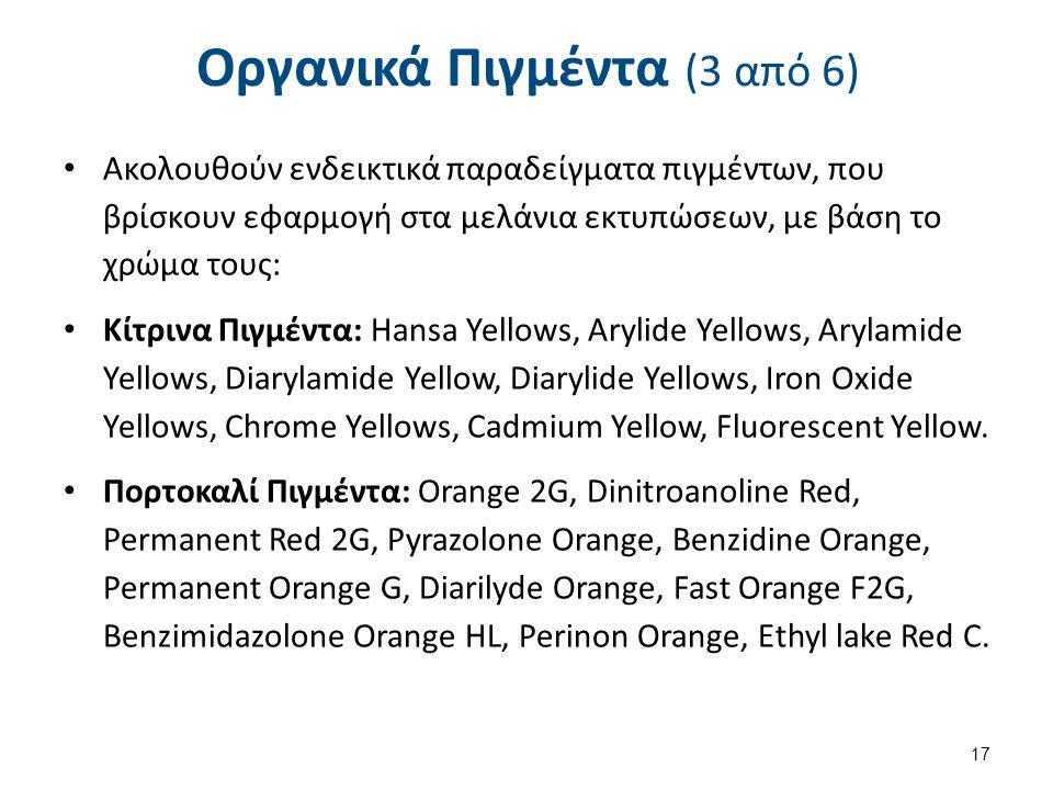 Οργανικά Πιγμέντα (4 από 6)
