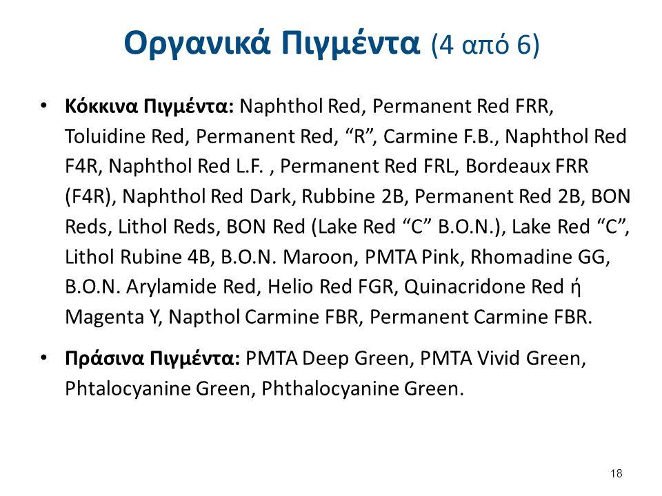 Οργανικά Πιγμέντα (5 από 6)