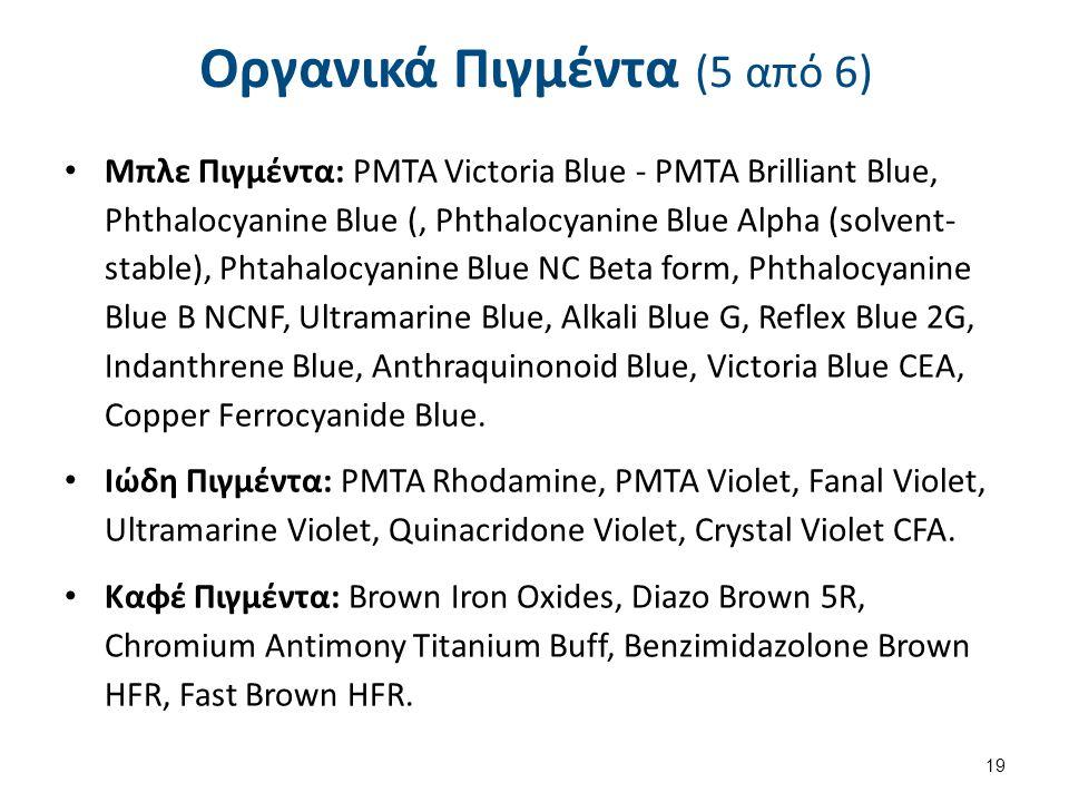 Οργανικά Πιγμέντα (6 από 6)