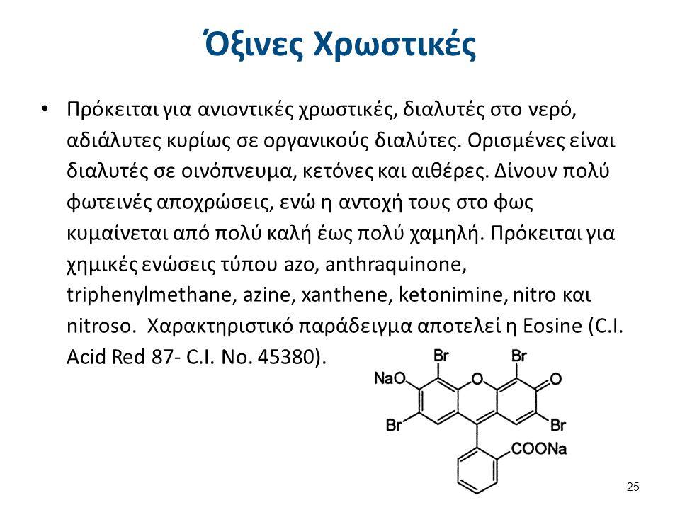 Sample of Auramine O , από LHcheM διαθέσιμο με άδεια CC BY-SA 3.0