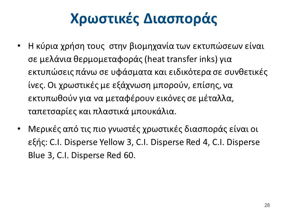 Βιβλιογραφία Thompson, B., Υλικά Εκτυπώσεων: Μελάνια & Καλυπτικά Εκτυπώσεων, Εκδόσεις ΙΩΝ, Αθήνα 2002.