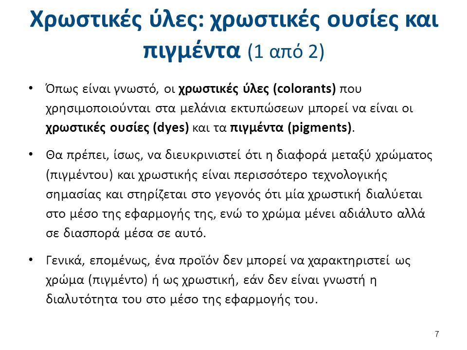 Χρωστικές ύλες: χρωστικές ουσίες και πιγμέντα (2 από 2)