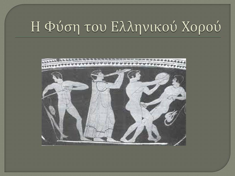 Η Φύση του Ελληνικού Χορού