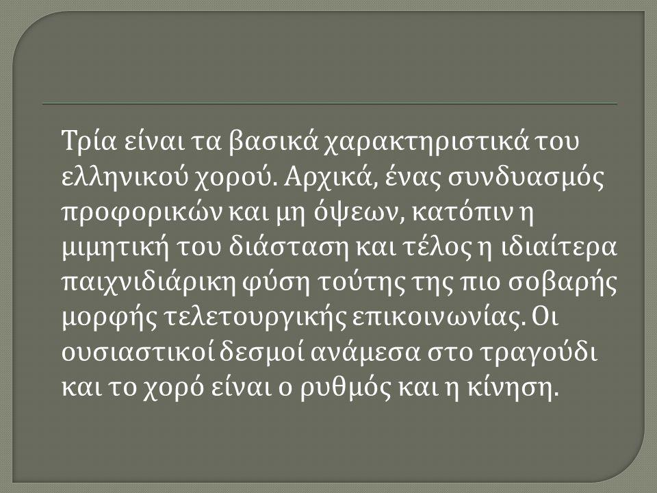 Τρία είναι τα βασικά χαρακτηριστικά του ελληνικού χορού