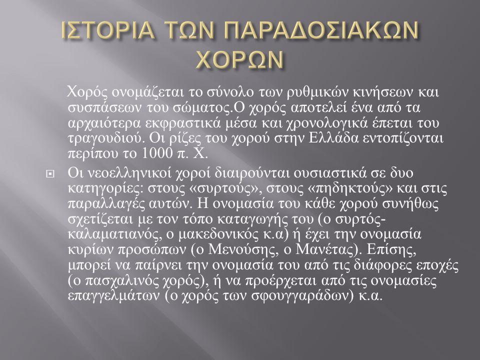 ΙΣΤΟΡΙΑ ΤΩΝ ΠΑΡΑΔΟΣΙΑΚΩΝ ΧΟΡΩΝ