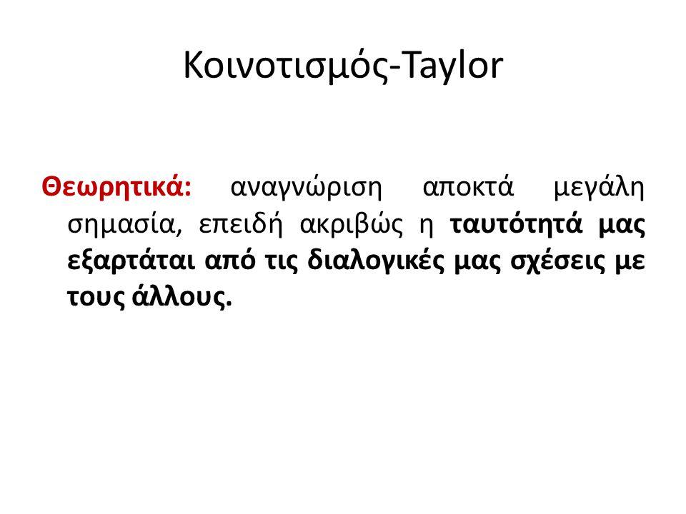 Κοινοτισμός-Taylor