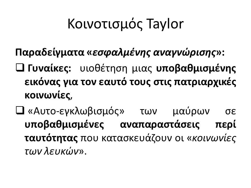 Κοινοτισμός Taylor Παραδείγματα «εσφαλμένης αναγνώρισης»: