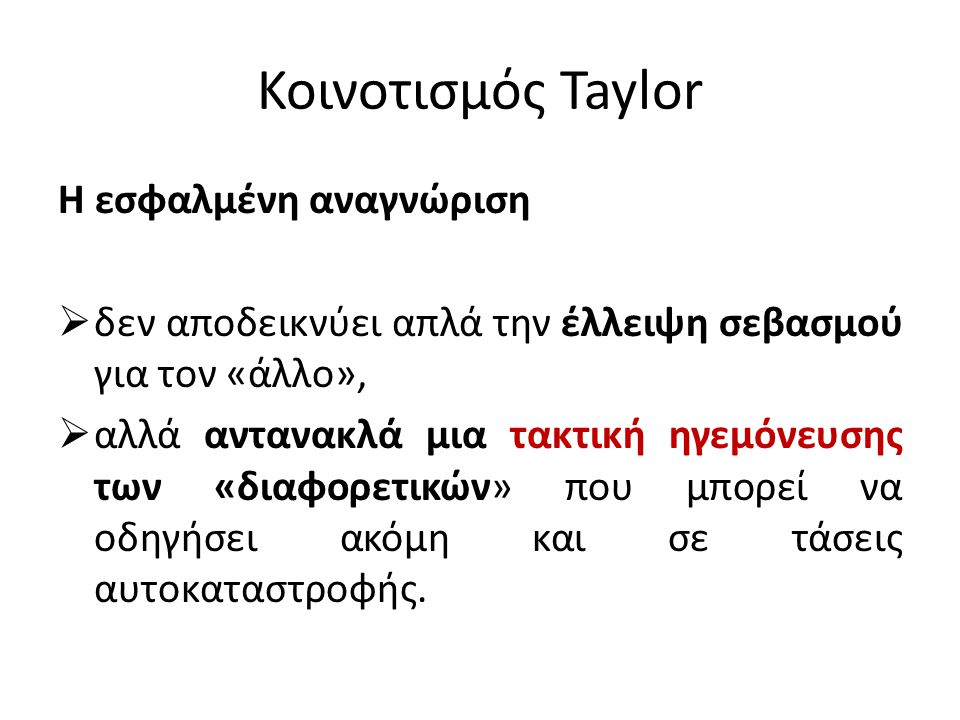 Κοινοτισμός Taylor Η εσφαλμένη αναγνώριση
