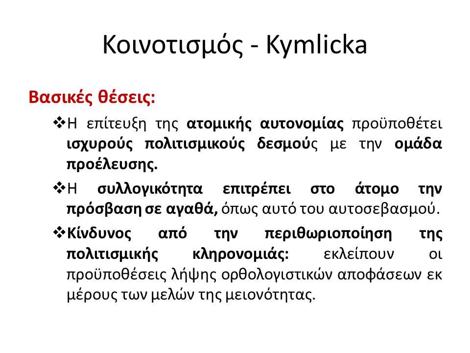 Κοινοτισμός - Kymlicka