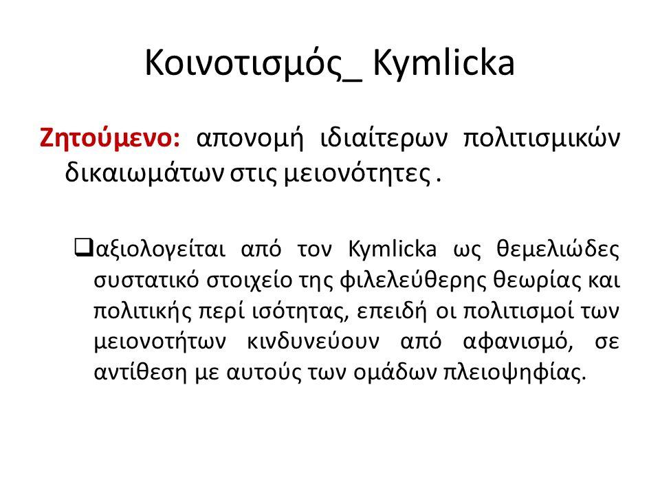 Κοινοτισμός_ Kymlicka