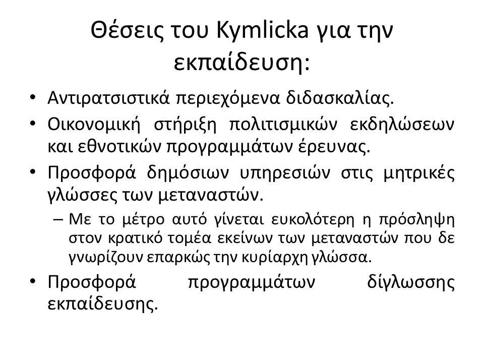 Θέσεις του Kymlicka για την εκπαίδευση: