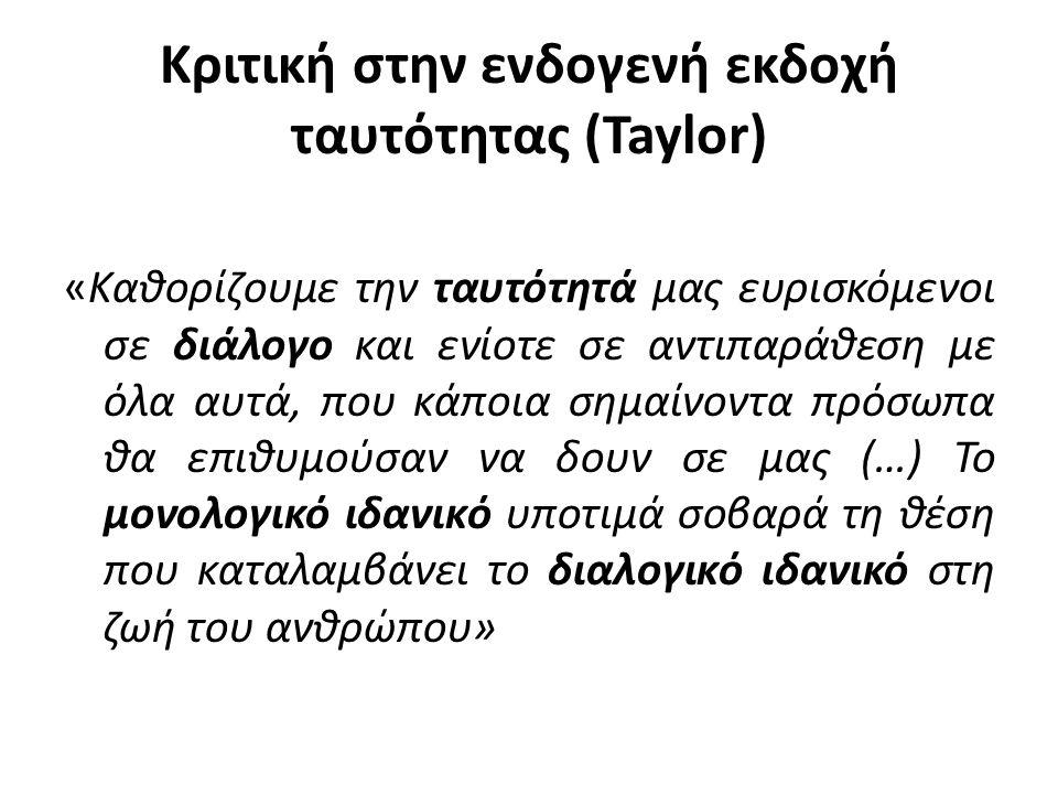 Κριτική στην ενδογενή εκδοχή ταυτότητας (Taylor)