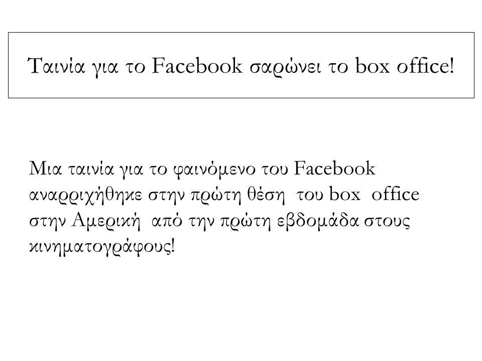 Ταινία για το Facebook σαρώνει το box οffice!