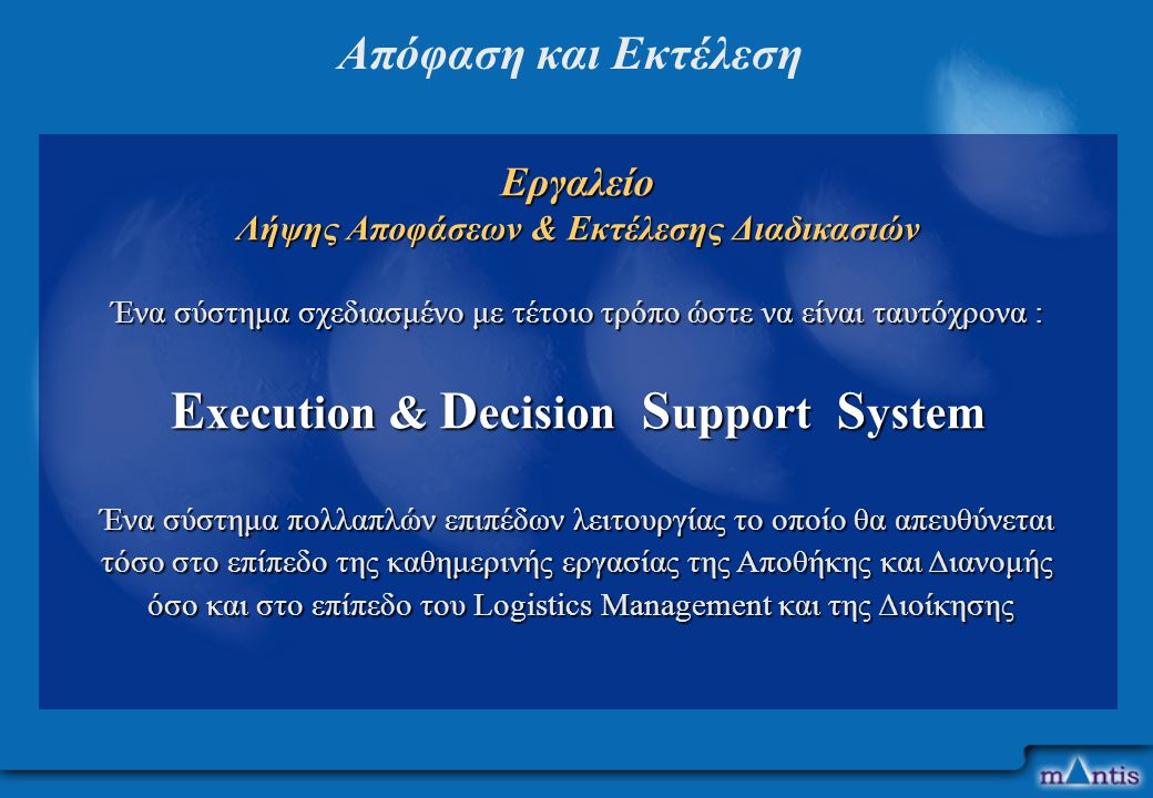 Execution & Decision Support System