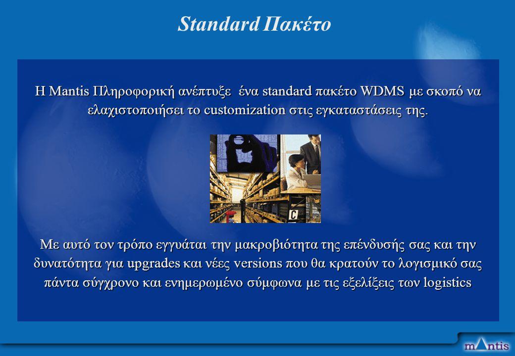 Standard Πακέτο Η Mantis Πληροφορική ανέπτυξε ένα standard πακέτο WDMS με σκοπό να ελαχιστοποιήσει το customization στις εγκαταστάσεις της.