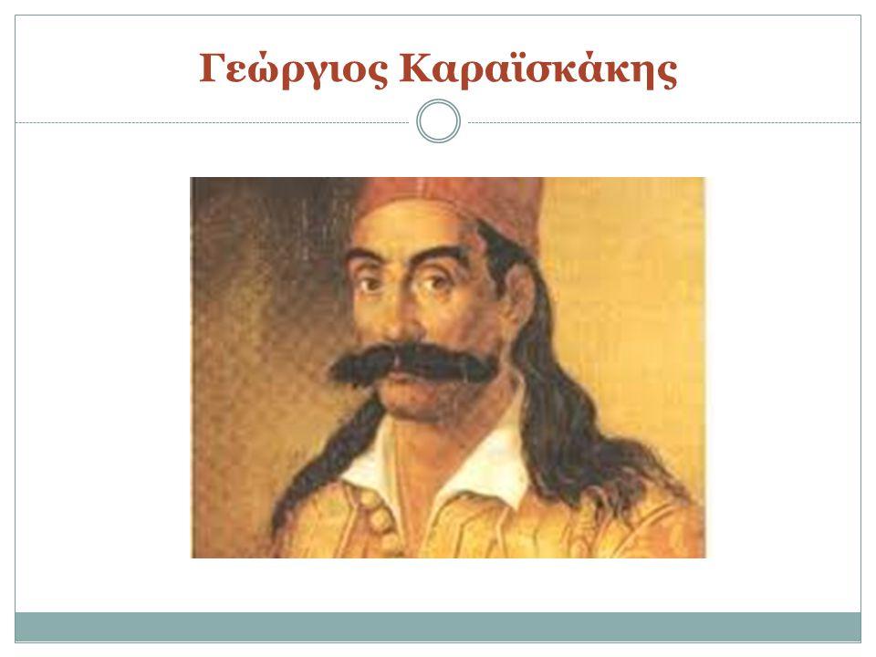Γεώργιος Καραϊσκάκης