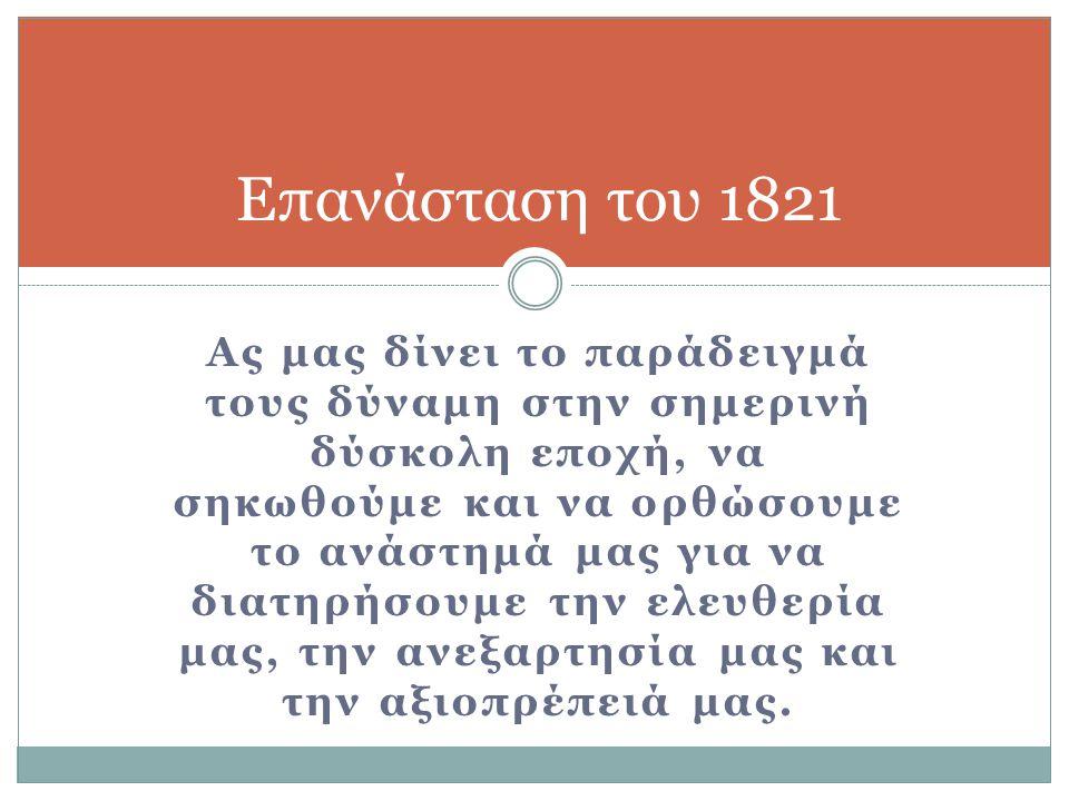 Επανάσταση του 1821