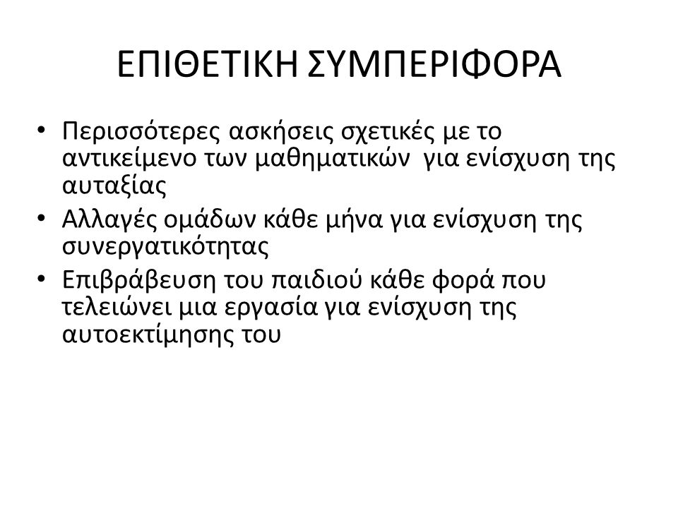 ΕΠΙΘΕΤΙΚΗ ΣΥΜΠΕΡΙΦΟΡΑ