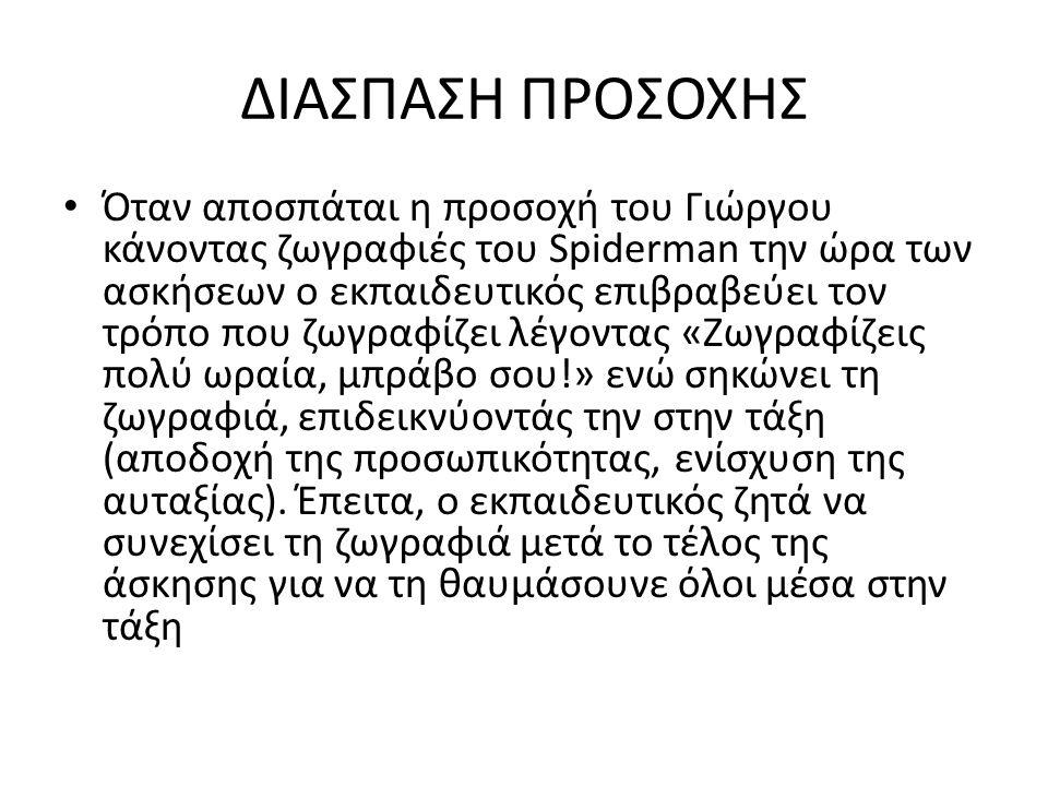 ΔΙΑΣΠΑΣΗ ΠΡΟΣΟΧΗΣ
