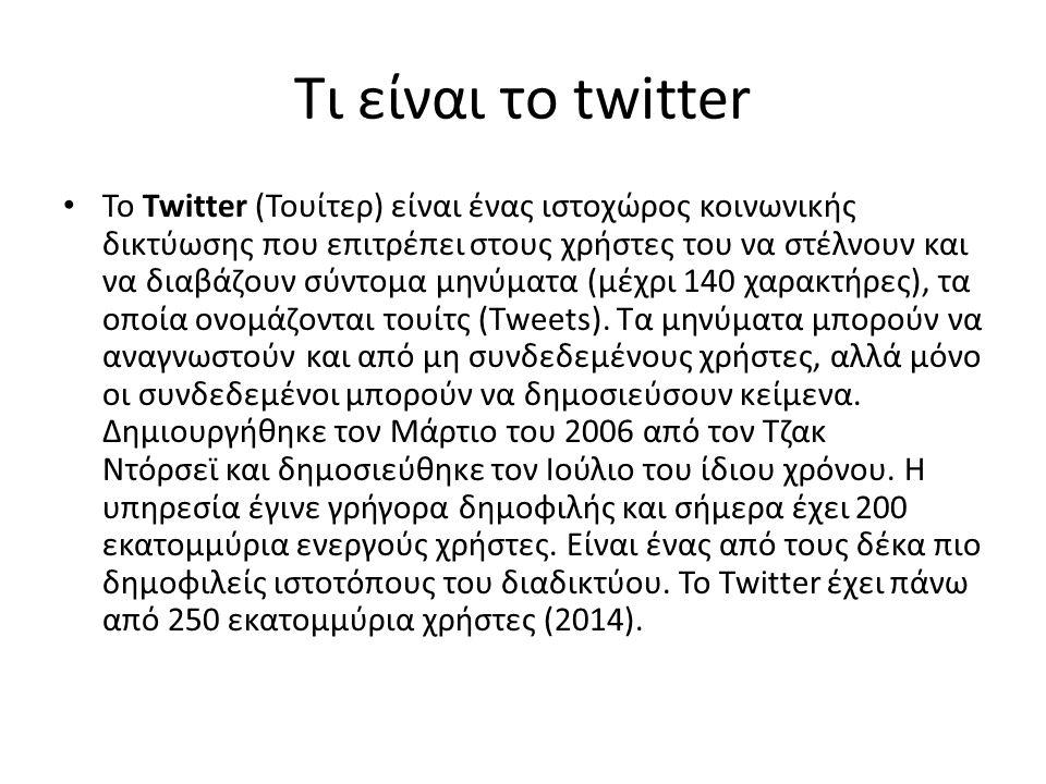 Τι είναι το twitter