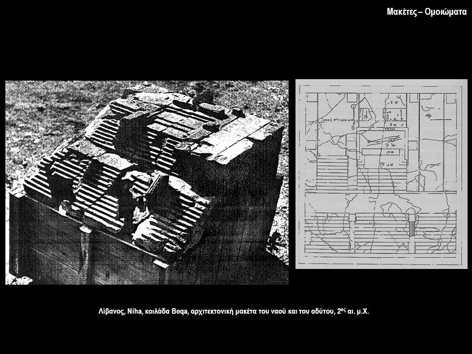 Μακέτες – Ομοιώματα Λίβανος, Niha, κοιλάδα Beqa, αρχιτεκτονική μακέτα του ναού και του αδύτου, 2ος αι.