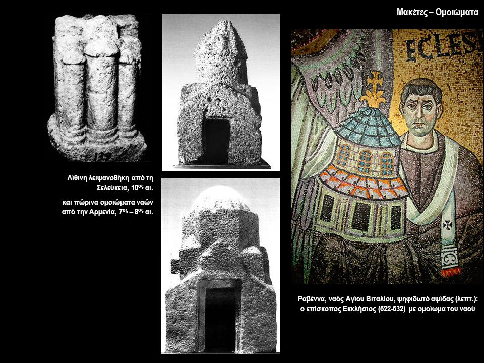 Μακέτες – Ομοιώματα Λίθινη λειψανοθήκη από τη Σελεύκεια, 10ος αι.