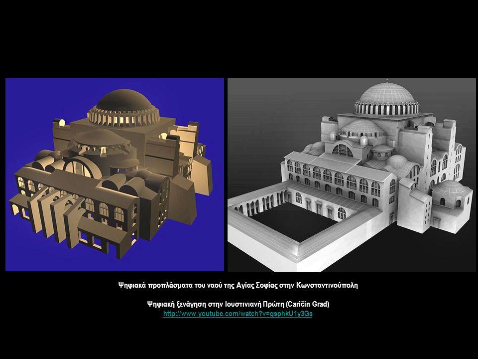 Ψηφιακά προπλάσματα του ναού της Αγίας Σοφίας στην Κωνσταντινούπολη