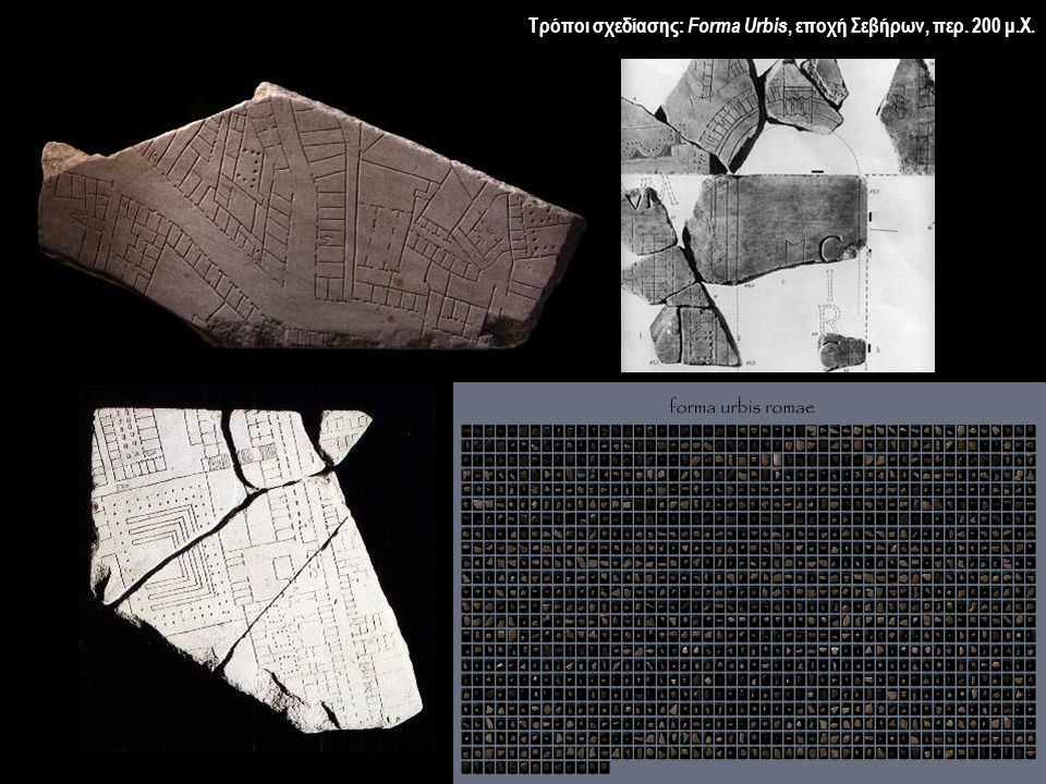 Τρόποι σχεδίασης: Forma Urbis, εποχή Σεβήρων, περ. 200 μ.Χ.