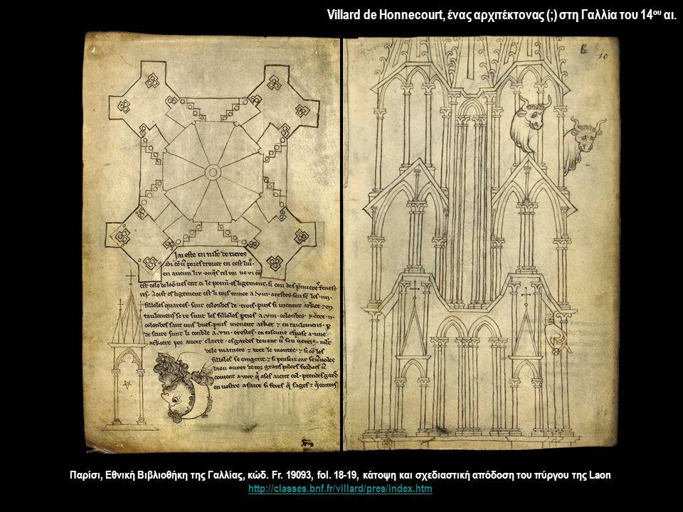 Villard de Honnecourt, ένας αρχιτέκτονας (;) στη Γαλλία του 14ου αι.