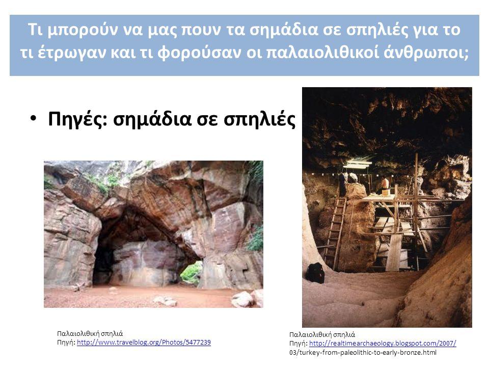 Πηγές: σημάδια σε σπηλιές