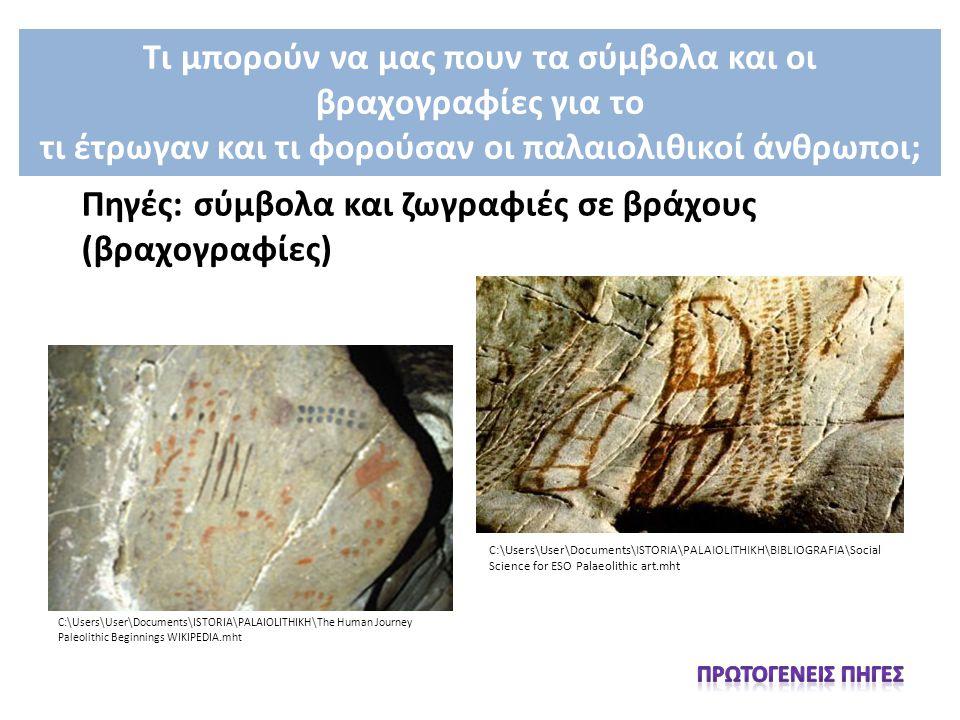 Πηγές: σύμβολα και ζωγραφιές σε βράχους (βραχογραφίες)