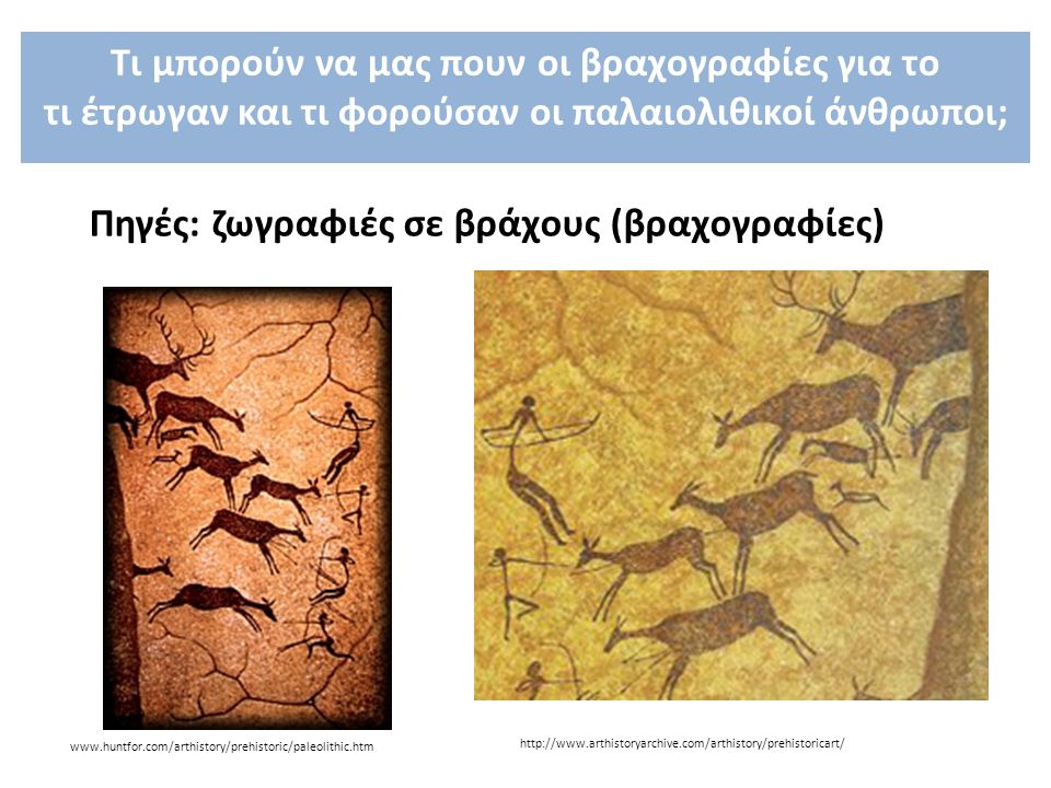 Πηγές: ζωγραφιές σε βράχους (βραχογραφίες)