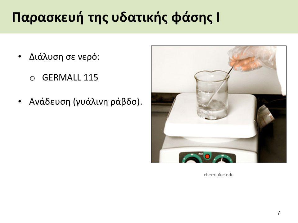 Παρασκευή της υδατικής φάσης ΙΙ