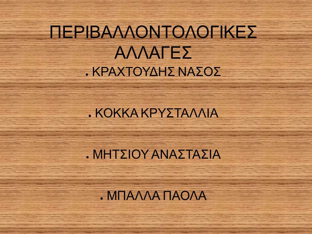 ΠΕΡΙΒΑΛΛΟΝΤΟΛΟΓΙΚΕΣ ΑΛΛΑΓΕΣ