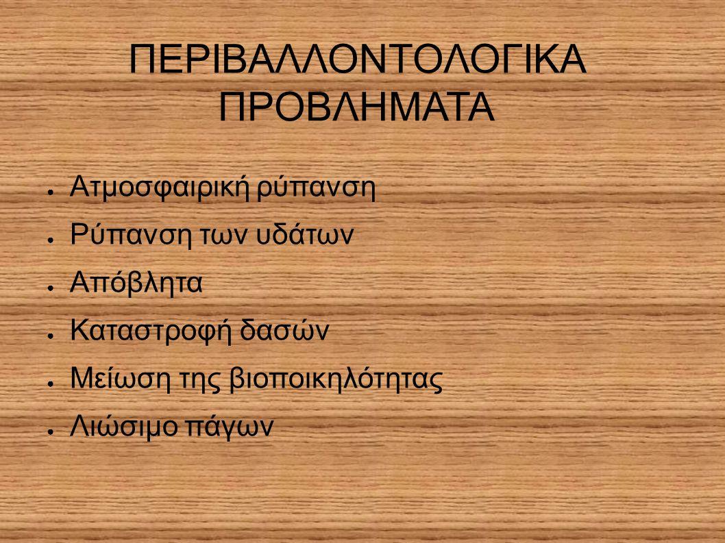 ΠΕΡΙΒΑΛΛΟΝΤΟΛΟΓΙΚΑ ΠΡΟΒΛΗΜΑΤΑ