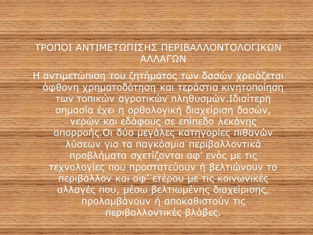 ΤΡΟΠΟΙ ΑΝΤΙΜΕΤΩΠΙΣΗΣ ΠΕΡΙΒΑΛΛΟΝΤΟΛΟΓΙΚΩΝ ΑΛΛΑΓΩΝ