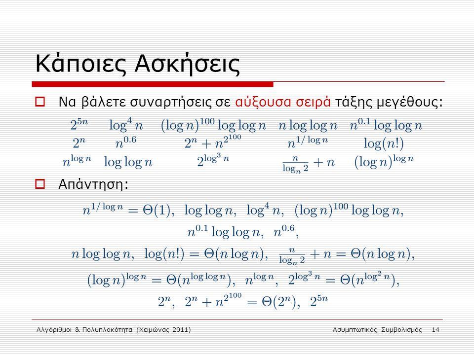 Κάποιες Ασκήσεις Να βάλετε συναρτήσεις σε αύξουσα σειρά τάξης μεγέθους: Απάντηση: Αλγόριθμοι & Πολυπλοκότητα (Χειμώνας 2011)