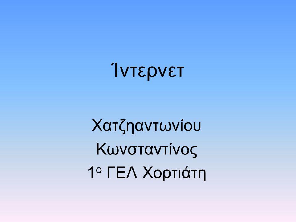 Χατζηαντωνίου Κωνσταντίνος 1ο ΓΕΛ Χορτιάτη