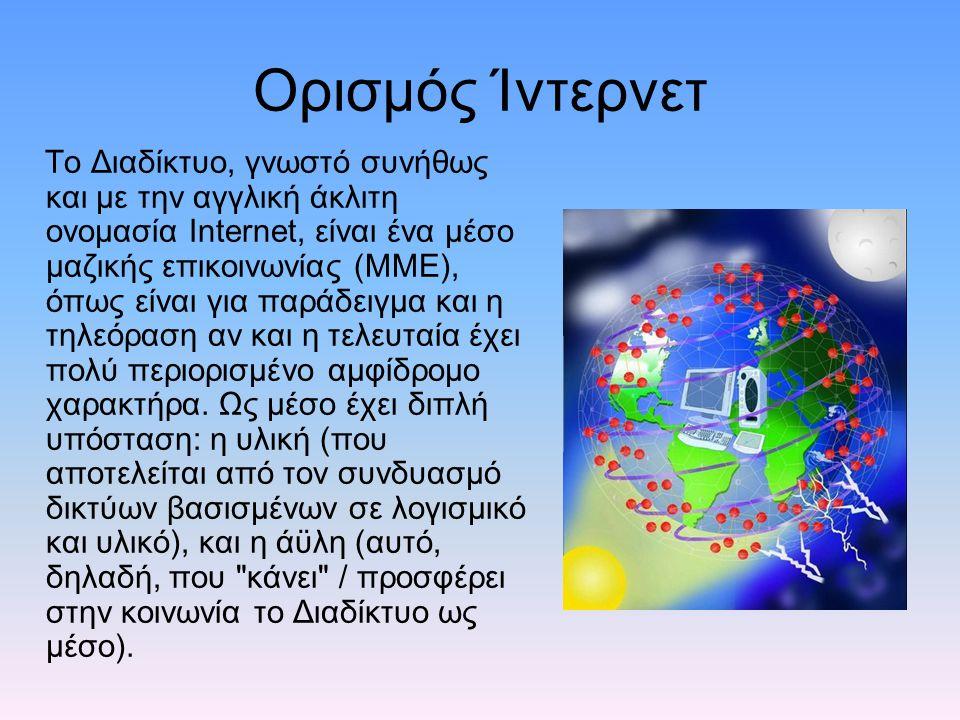 Ορισμός Ίντερνετ