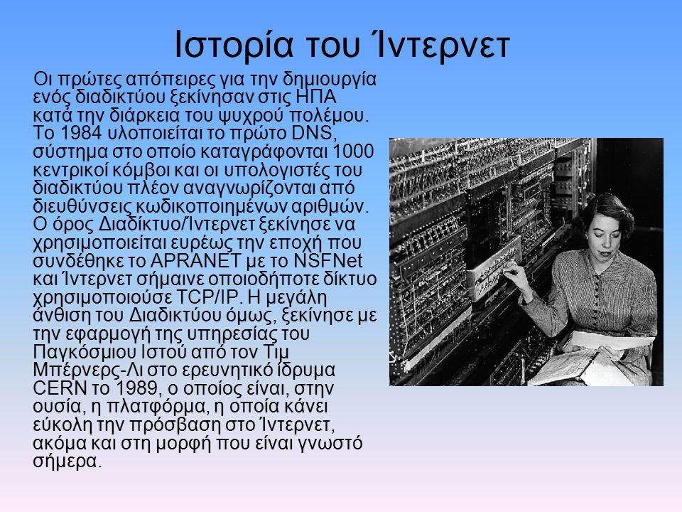 Ιστορία του Ίντερνετ