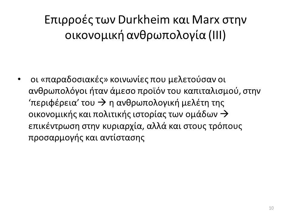 Επιρροές των Durkheim και Marx στην οικονομική ανθρωπολογία (IIΙ)